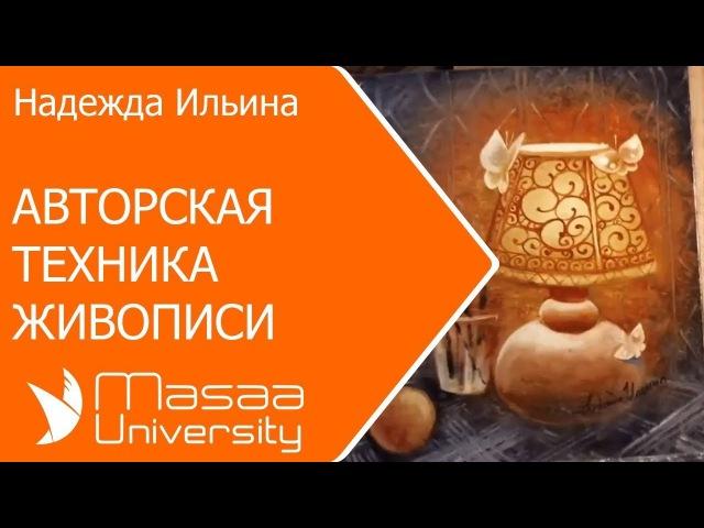 Надежда Ильина - Авторская Техника живописи