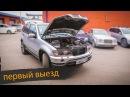 BMW X5 с мотором от Приоры! Первая поездка! Она едет!!