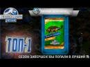 Топ 1 ДРОЖЬ ЗЕМЛИ - Jurassic World The Game 14
