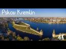 Псковский Кром (Кремль) с высоты птичьего полета / Pskov Kremlin from above in 4K