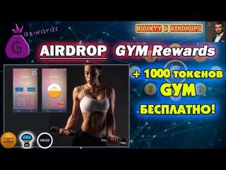 GYM Rewards #AIRDROP Раздача монет! 1000 токенов GYM бесплатно за регистрацию