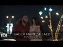 Бабек Мамедрзаев - Береги её, Боже Official video
