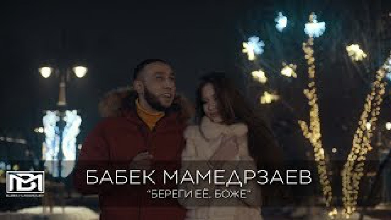 Бабек Мамедрзаев - Береги её, Боже (Official video)