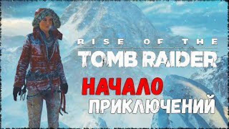 НАЧАЛО ПРИКЛЮЧЕНИЙ:Rise of the Tomb Raider