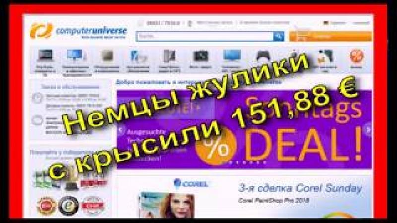 Computeruniverse net Немцы жулики с крысили 151,88 € Deutsche Gauner mit Kotflügel 151,88 €