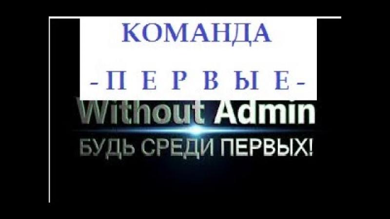 WITHOUTADMIN - Без Админа КомандаПервые Наши результаты