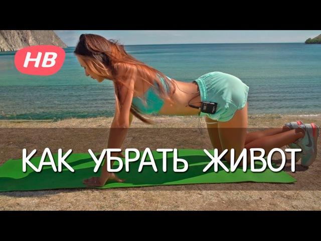 Как Убрать Живот? Упражнения на Пресс для Девушек. Елена Силка » Freewka.com - Смотреть онлайн в хорощем качестве
