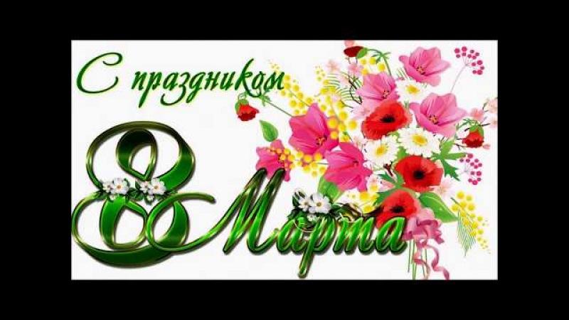 Поздравление с 8 Марта (Olidi-v22)