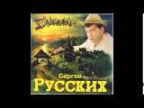 Сергей Русских-СеВеР. Шрамы детства