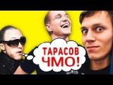 ЗАШКВАР VERSUS D.Masta VS Drago   Артем Тарасов и РЕСТОРАТОР ЧМО