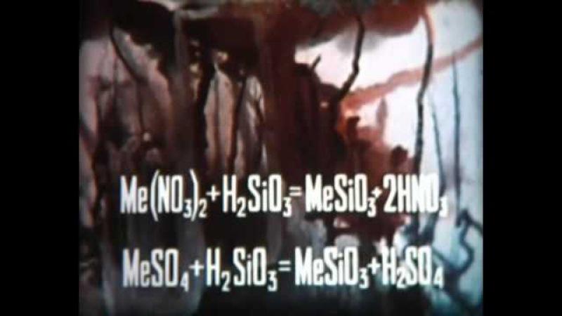Химия Научфильм 19 Кремний bvbz yfexabkmv 19 rhtvybq