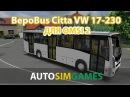 BepoBus Citta VW 17 230 для Omsi 2