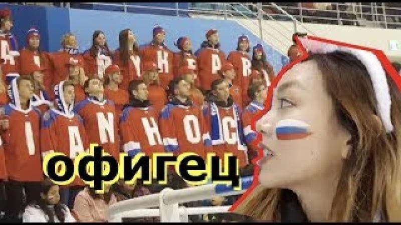 Корейцы в ШОКЕ от Русских Болельщиков На Олимпиаде! Без флага?ОК! 한국인들이 생각하는 러시아팀은? Minkyungha 경하
