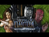 Чёрная Пантера - Честный трейлер