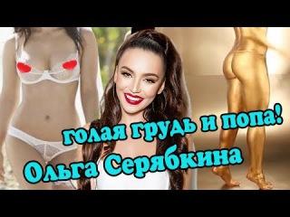 Ольга Серябкина - голая грудь и попа!