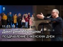 Дмитрий Ибришим. Поздравление с 8 марта. 11.03.18