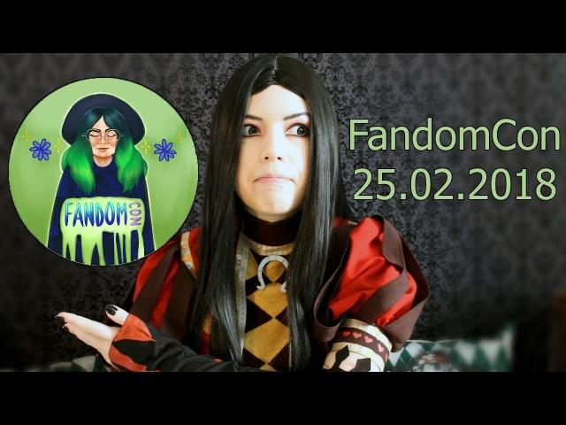 Дневник косплеера: FandomCon (Фандомный фестиваль)