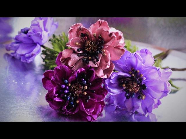 Цветок АНЕМОНЫ из лент, КАНЗАШИ, мастер класс / DIY Ribbon Flower Kanzashi