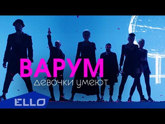 Анжелика Варум - Девочки умеют (hitpop.ru)