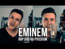 Eminem - Rap God (Cover на русском | Женя Hawk | Кавер)