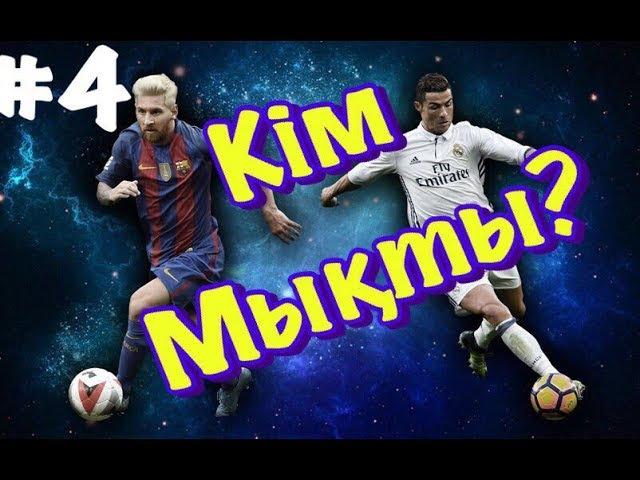 КІМ МЫҚТЫ : Роналдо vs Месси / Messi vs Ronaldo