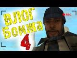ВЛОГ БОМЖА В GTA SAMP || 4 ЧАСТЬ || Felliny Prod.