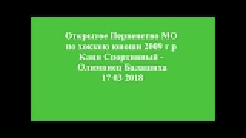 Клин Спортивный Олимпиец Балашиха 2009 г р 17 03 2018 2 период