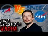 SpaceX против Роскосмоса. Ответ фанатам Илона Маска