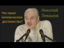 Николай Левашов Что такое человеческое достоинство