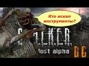 Инструменты S.T.A.L.K.E.R. Lost Alpha DC 1.4005 2 места