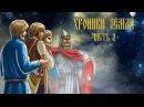 Часть 3 Зарождение человечества и его миссия на Земле ХРОНИКИ ЗЕМЛИ