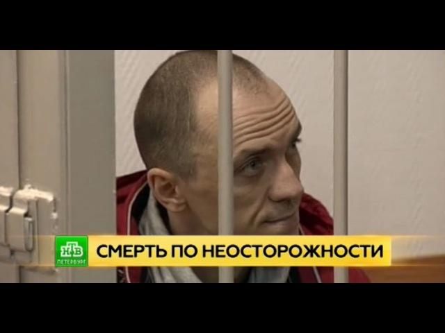 Питерского оперативника оправдали по делу об убийстве осведомителя