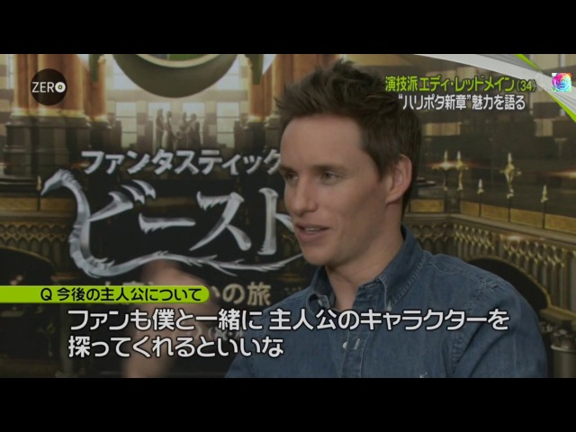 [Visit to Japan] Eddie Redmayne , Dan Fogler - Interview Fantastic Beasts and Where to Find Them