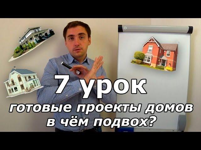 Вся правда о готовых проектах. Урок 7: из чего состоит проект и стоит ли покупать?