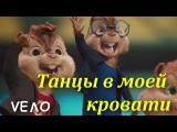 Элвин и Бурундуки поют-Танцы в моей кровати Лучший кавер клип !!!