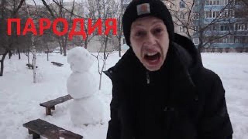 ПАРОДИЯ как побить снеговика