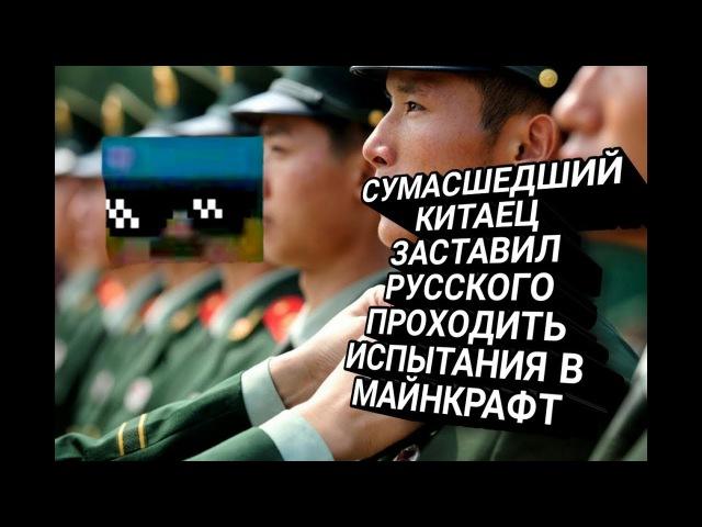 СУМАСШЕДШИЙ КИТАЕЦ 3АСТАВИЛ РУССКОГО ПРОХОДИТЬ ИСПЫТАНИЯ В МАЙНКРАФТ!