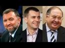 20 Самых крутых олигархов в России 2018