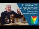 О фашистах и предателях _ ветеран ВОВ Михаил Иванович Сырокваша