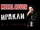 ИРАКЛИ ПИРЦХАЛАВА - Я С ТОБОЙ (metal cover by painsounder)