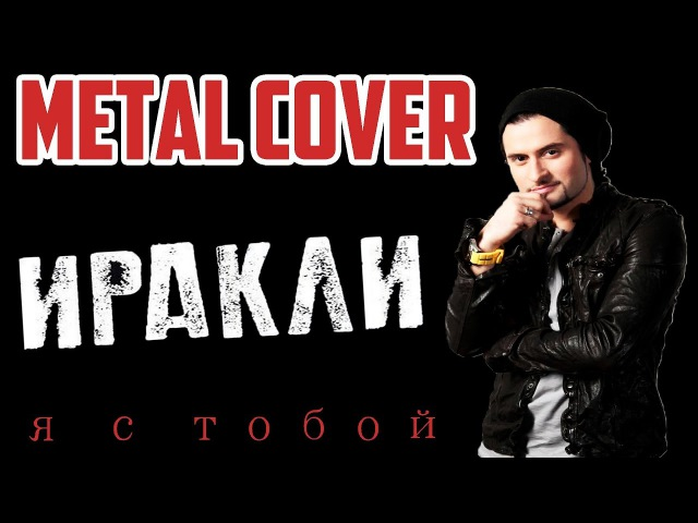 ИРАКЛИ ПИРЦХАЛАВА - Я С ТОБОЙ (metal cover by painsounder)