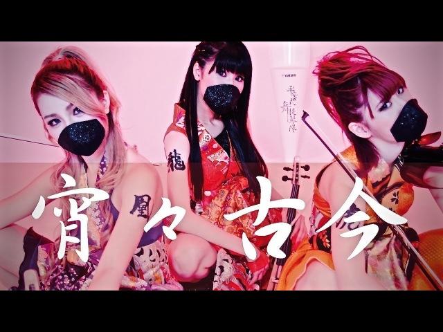 REOL 宵々古今 YoiYoi Kokon violin and dance cover 平安式舞提琴隊