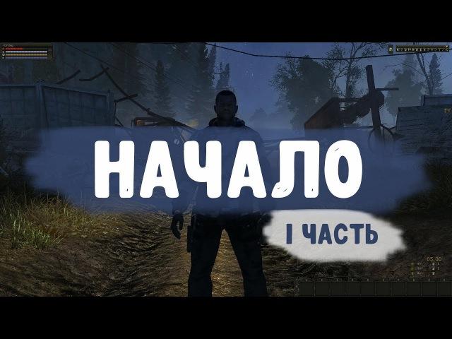 STALKER ОНЛАЙН / Начало / 1 часть