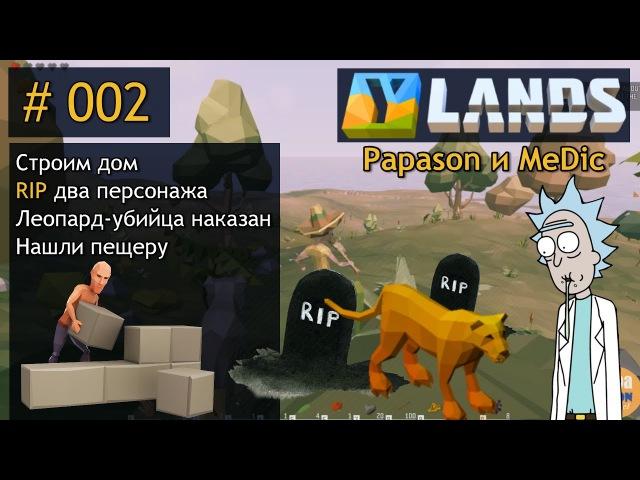 Ylands - 002 – Строим дом – Скормил 2 персов леопарду – Нашли крутую пещеру