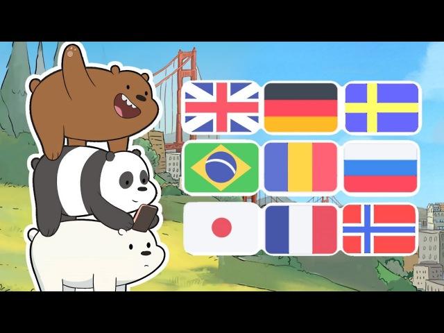 Мы обычные медведи - Вступительная песня на 26 языках