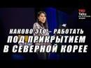 TED на русском - КАКОВО ЭТО РАБОТАТЬ ПОД ПРИКРЫТИЕМ В СЕВЕРНОЙ КОРЕЕ