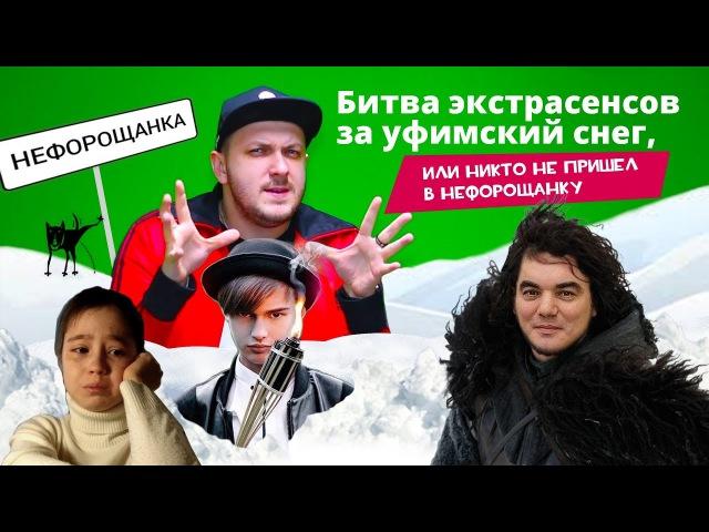 Аптраган Шоу - Выпуск 6. Битва экстрасенсов за уфимский снег, или никто не пришел ...