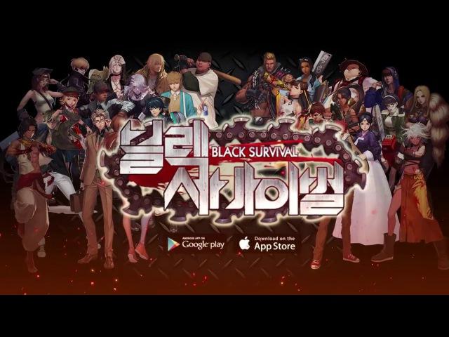 블랙서바이벌 팬메이드 프로모션영상