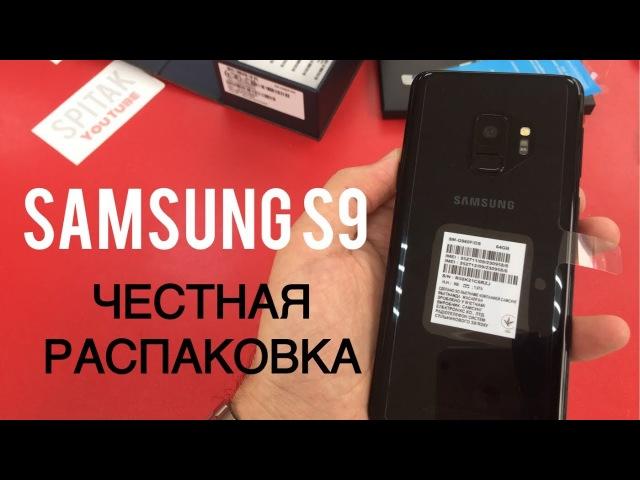 Samsung S9 Распаковка и первый взгляд