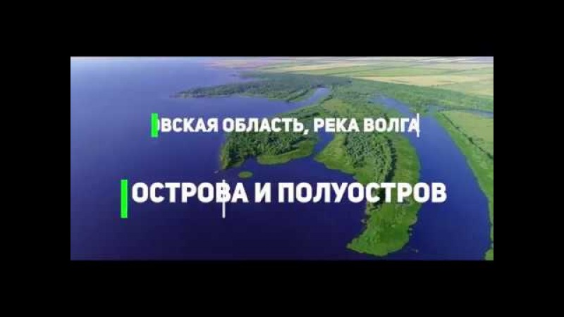 Продажа острова и полуостров на Волге